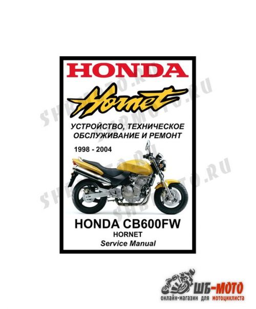 Сервис мануал Honda CB600FW Hornet (1998 - 2002)