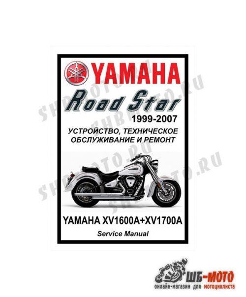 "Yamaha XV1600A+XV1700A ""Road Star/Wild Star"" (1999-2007)"