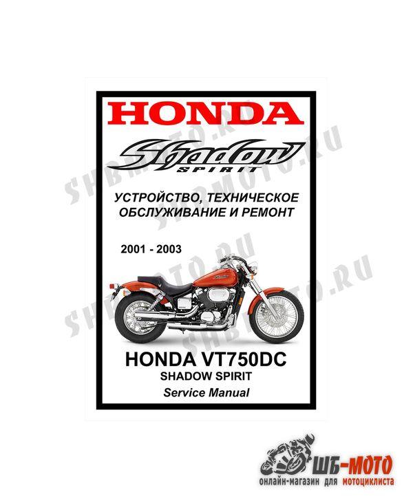 Сервис мануал на Honda VT750DC