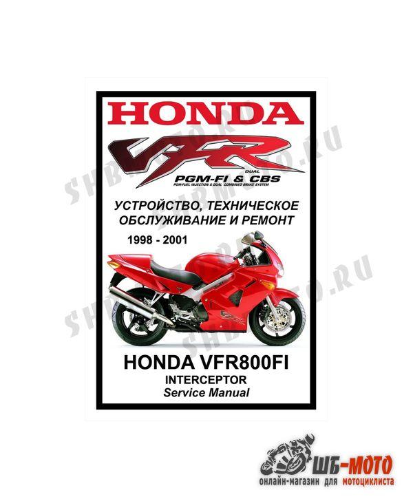Сервис мануал Honda VFR800FI (1998-2001)