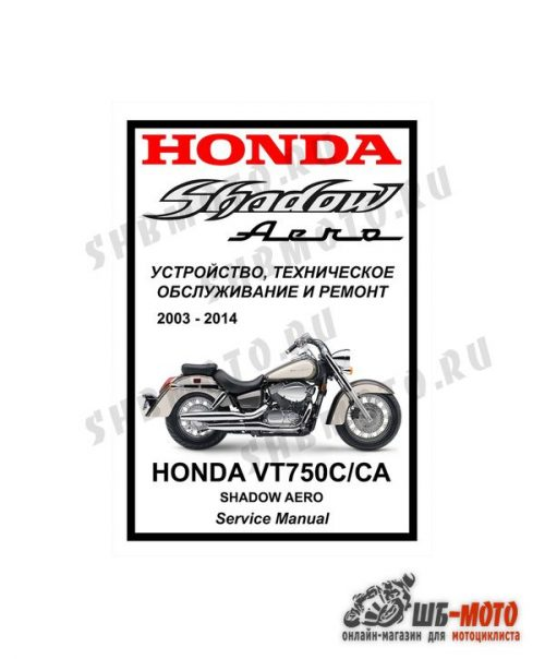 Сервис мануал на Honda VT750C Shadow Aero (2003-2014)
