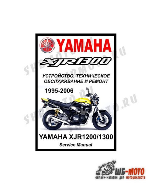 Сервисный мануал YAMAHA XJR 1200 1300 (1995-2006)