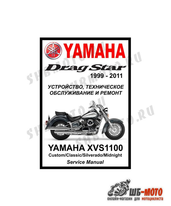 Сервис мануал на YAMAHA XVS1100 Drag Star (1999-2011)