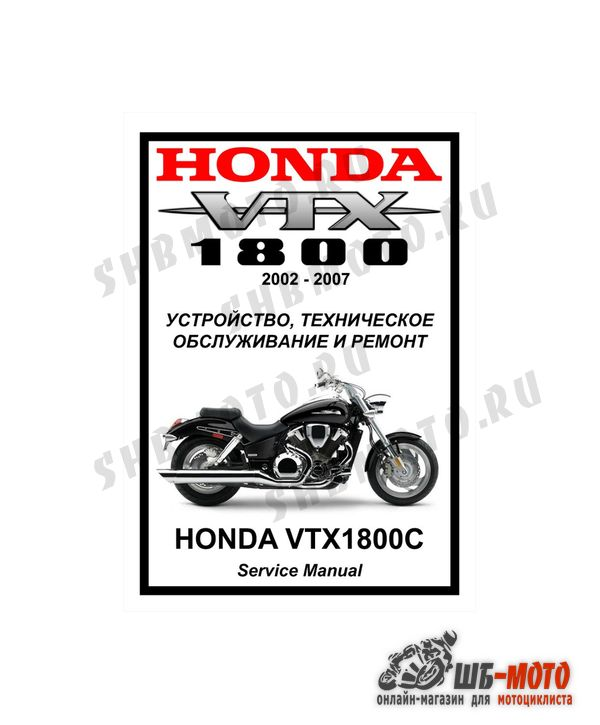 Сервис мануал на Honda VTX1800C (2002-2007)