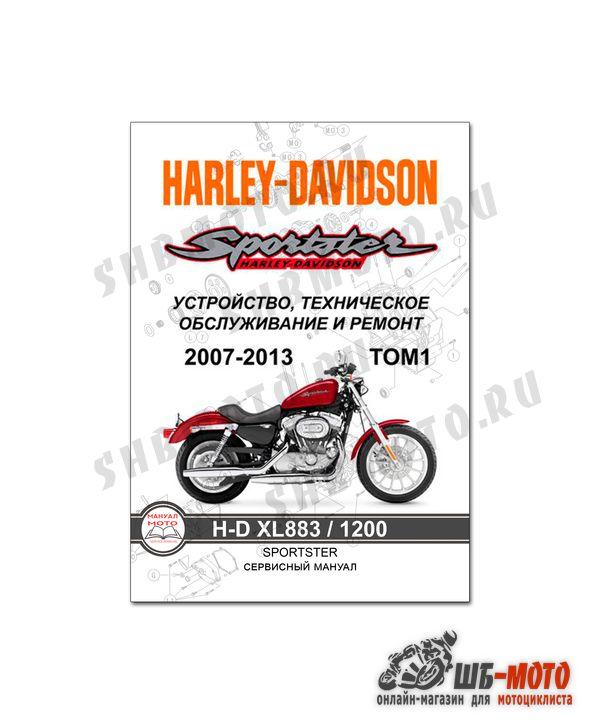 Сервис мануал Harley Davidson XL883/1200 Sportster (2007-2013) Том 1