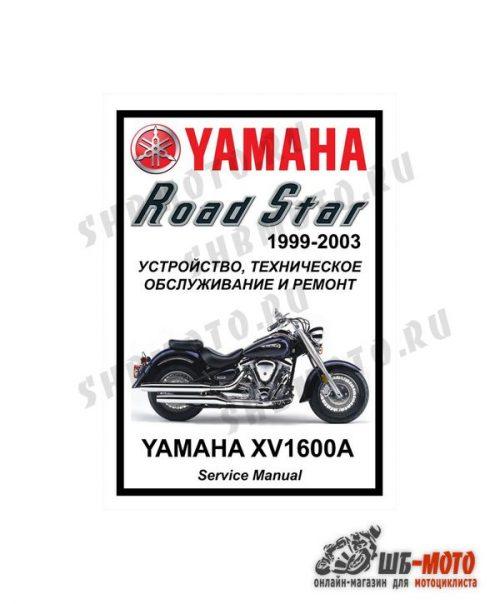 Сервис мануал на Yamaha XV1600A Road Star/Wild Star (1999-2003)