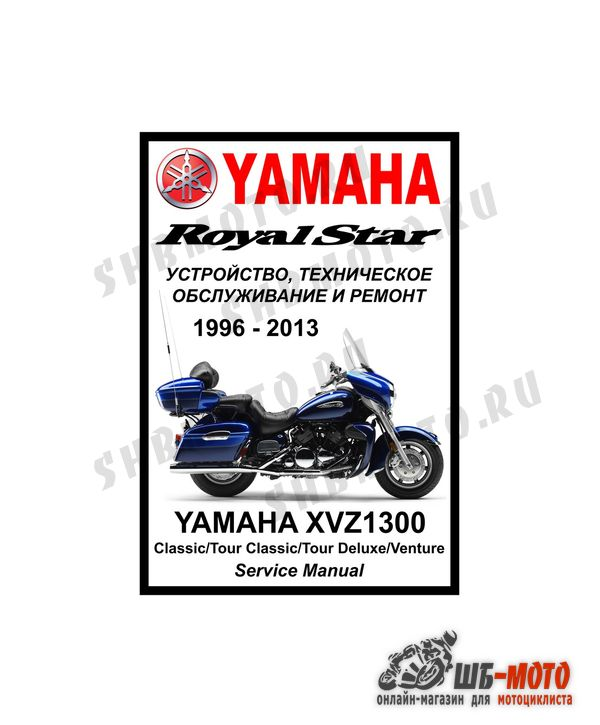 Сервис мануал на Yamaha XVZ1300 Royal Star (1996-2013)