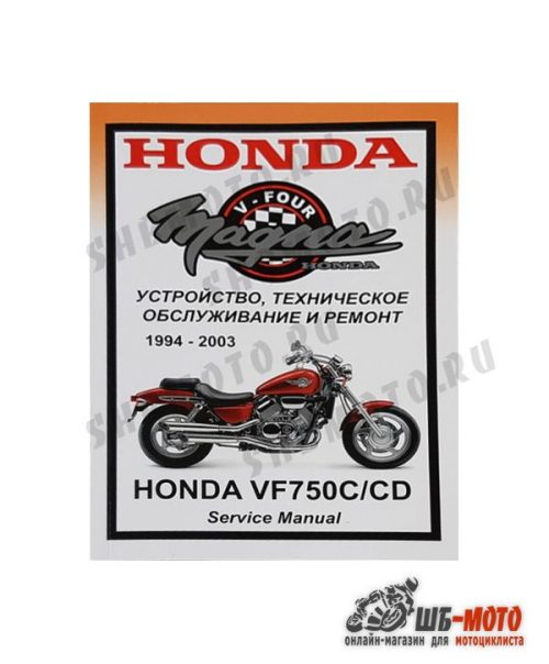 Сервис мануал на Honda VF750C Magna (1993-2003)
