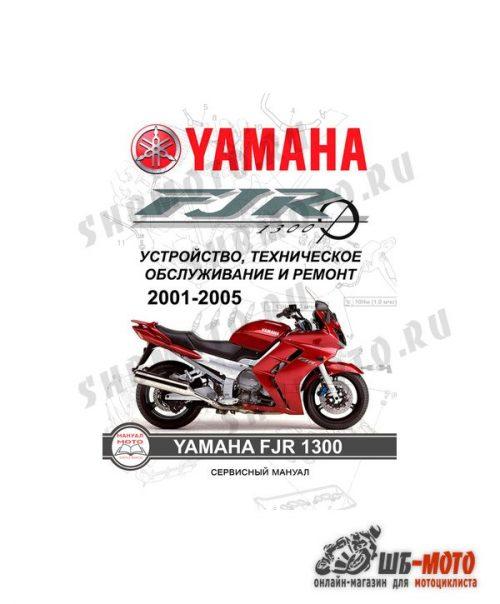 Сервис мануал на Yamaha FJR1300 (2001-2005)
