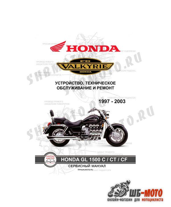 Сервисный (ремонтный) Мануал на мотоцикл Honda GL1500C Valkyrie (1997-2003)