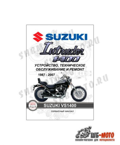 Сервис мануал Suzuki VS1400 Intruder (1987-2007)