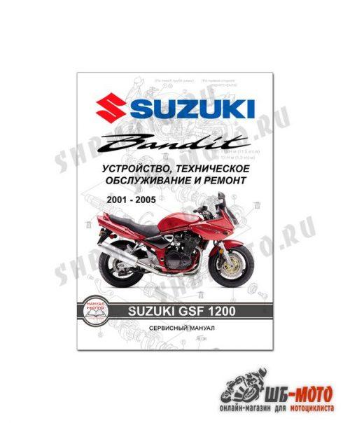 Сервис мануал на Suzuki GSF1200 Bandit (2001-2005)