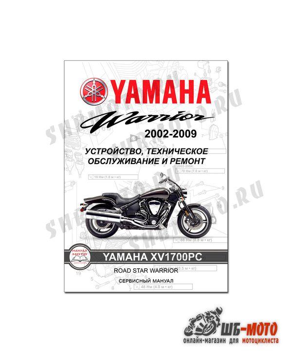 Сервис мануал на YAMAHA XV1700P Warrior (2002-2009)