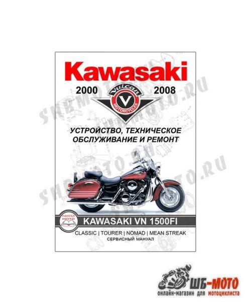 Сервис мануал на Kawasaki Vulcan VN1500FI (N/T/G/H/P) (2000-2008)