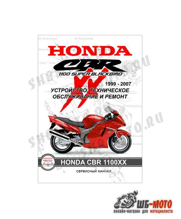 Сервисный мануал для Honda CBR1100XX Blackbird (1999-2007)