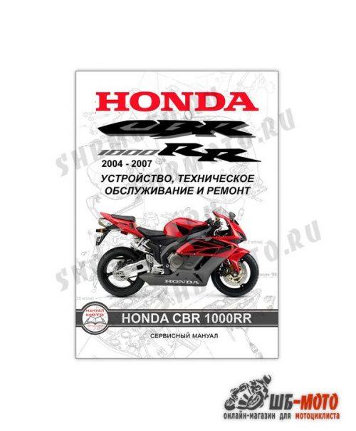 Сервис мануал на HONDA CBR1000RR