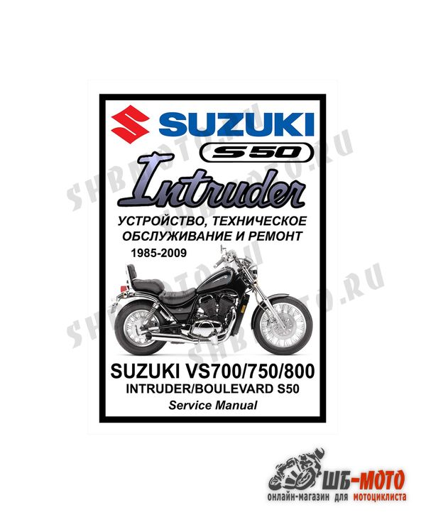 Сервис мануал на SUZUKI VS 400/700/750/800 Intruder (1986-2008)