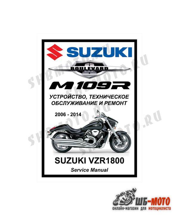 Сервис мануал для Suzuki VZR1800 Boulevard (2006-2014)