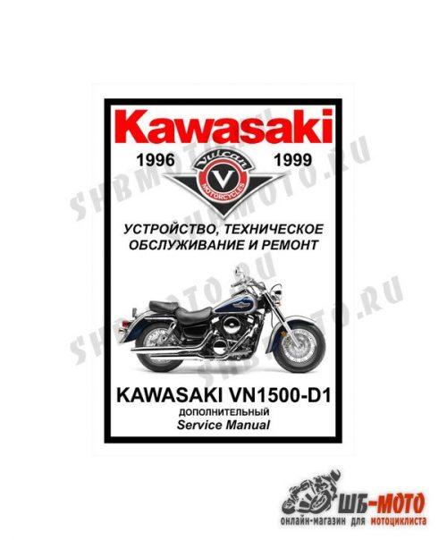 Сервис мануал на Kawasaki VN1500 (1996-1999)