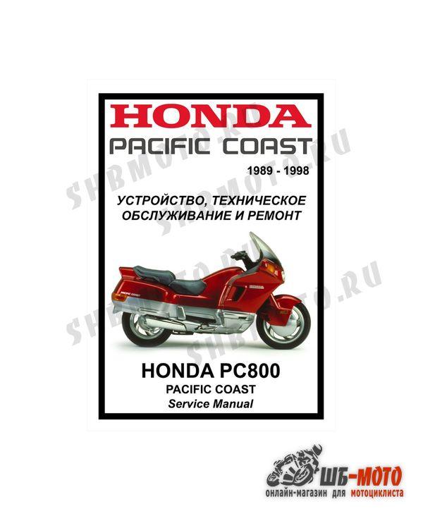 Сервис мануал на Honda PC800 (1989-1998)