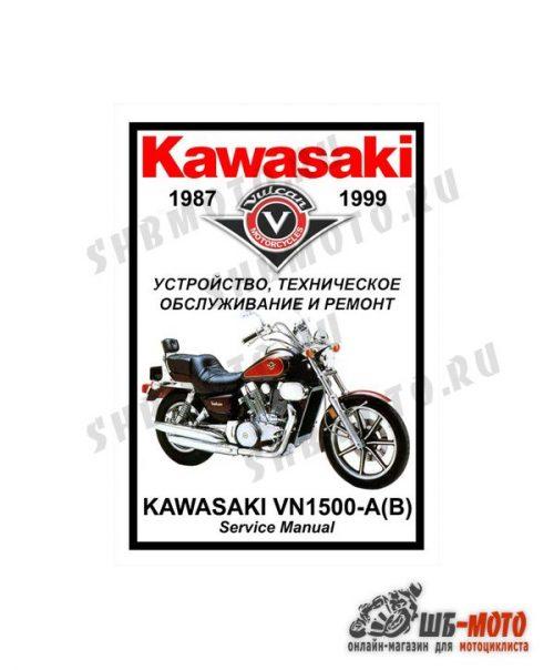 Сервис мануал на Kawasaki VN1500 (1987-1999)